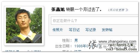 开心网头像投影效果 张鑫旭-鑫空间-鑫生活