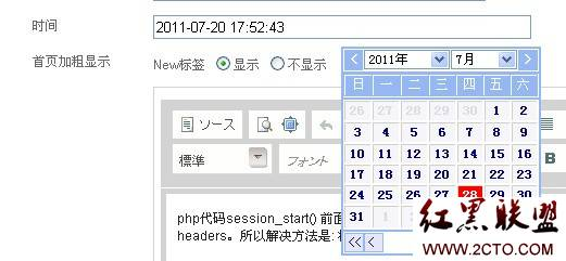 php调用My97DatePicker - InSun - Minghacker is Insun