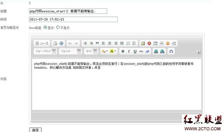 php调用CKEditor编辑器 - InSun - Minghacker is Insun