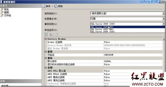 2008安装SQL 2008图解 SQL Server mssql 数据库栏目