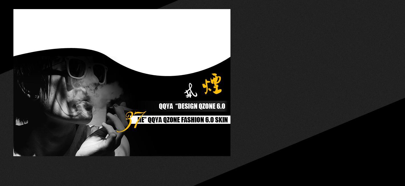 qq空间6.0皮肤 欧美个性空间背景图片