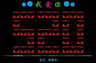 QQ空间520符号留言代码