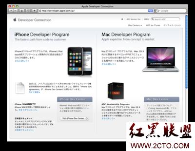 Apple Develper Connection