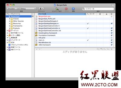 Xcode(3.1.2)