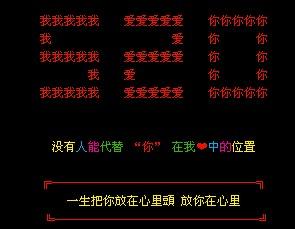 520爱字符号留言代码