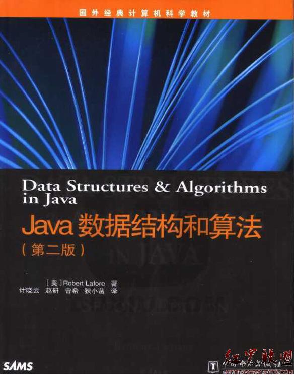 java数据结构和算法_pdf格式