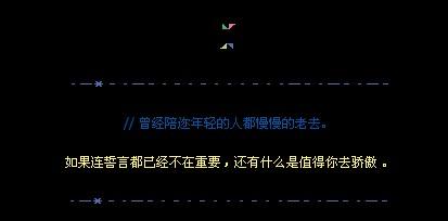 QQ空间伤感留言代码