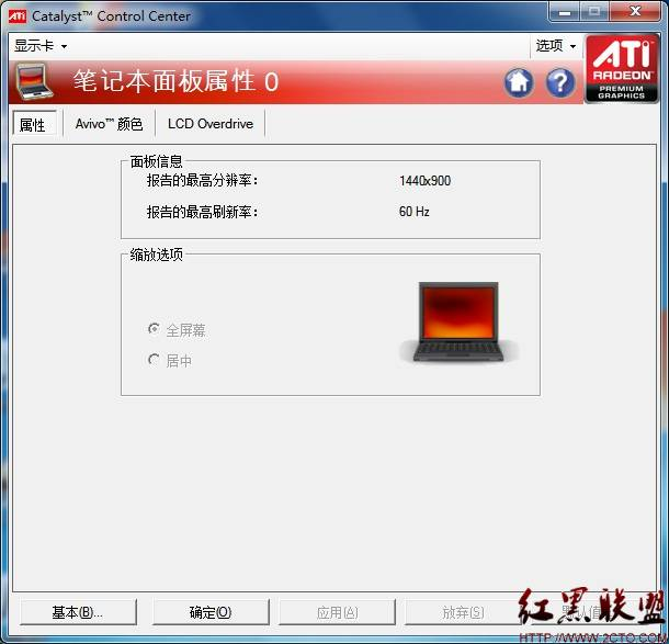 ATI显卡让游戏运行于全屏模式 - Seal