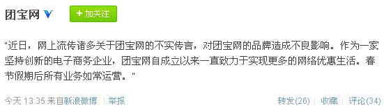 团宝网官方微博回应