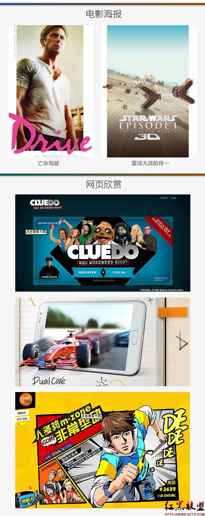 优秀网页欣赏 从电影海报看网页设计趋势