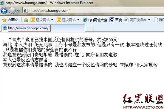 中国反色情网被黑 黑客首页留言辩称未骗捐款