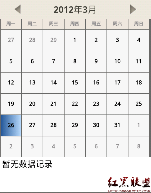 Android开发之日历控件实现 - Android移动开发