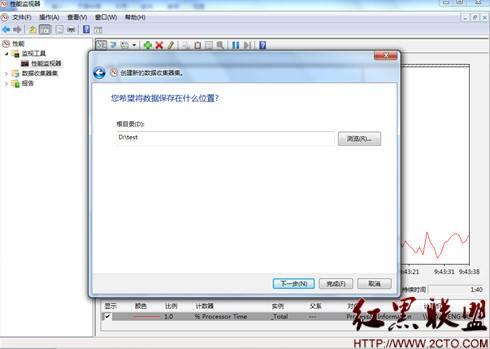 设置windows性能监视器_性能监视器_05