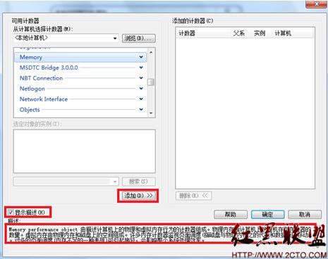 设置windows性能监视器_性能监视器_09