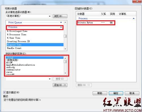 设置windows性能监视器_性能监视器_10