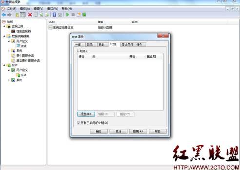 设置windows性能监视器_性能监视器_12