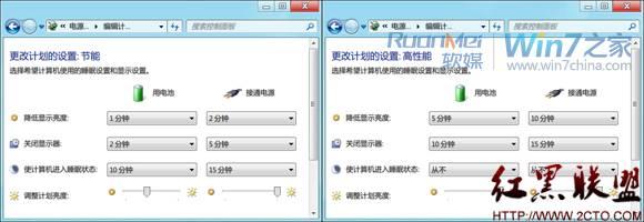 实现对Win7电源管理的节能高效的方法