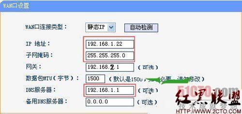 路由器接路由设置详细图文教程
