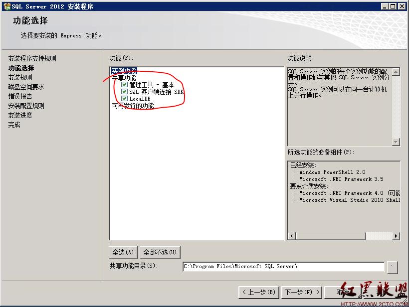 sql server 2012 express安装图解