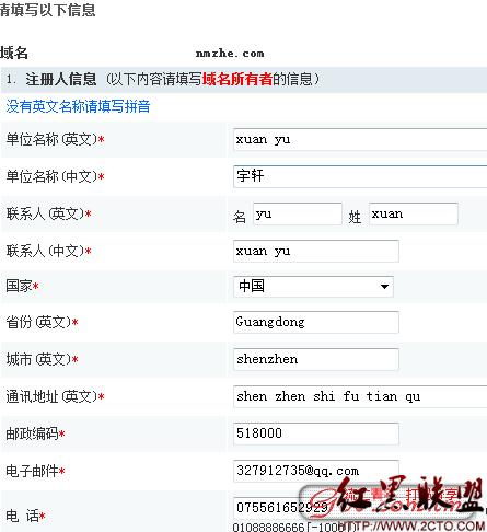 入侵中国匿名者